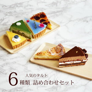 タルト 詰め合わせ ギフト ケーキ 6個 のし対応 送料無料 チーズタルト フルーツタルト クッキータルト タルトケーキ 敬老の日 2021 メッセージ プレゼント 実用的 冷凍 スイーツ ケーキ 指定