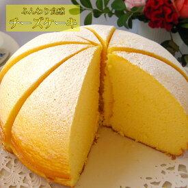 ふわふわ チーズケーキ まんまるお月様みたいな フロマージュ スイーツ 4号チーズ ケーキ 洋菓子 スポンジ チーズスフレ スフレケーキ ベイクドチーズ 冷凍 母の日 父の日 贈答 お取り寄せ