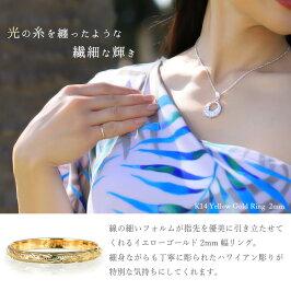 雑誌GINGER掲載|ハワイアンジュエリー|リング|刻印無料|指輪|幅2mm|1号〜19号|K14ゴールド|14K|イエローゴールド|レディース|メンズ|ゴールドリング|ペアリング|彼女|妻|女性|結婚指輪|マリッジリング|記念日|ハワジュ|ピンキーリング|母の日ギフト|送料無料|