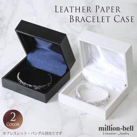 ジュエリーケース ブレスレット バングル プロポーズ 結婚式 ブライダル 指輪 ケース ジュエリーケース ジュエリーボックス おしゃれ 上品ボックス BL328 ハワジュ ミリオンベル
