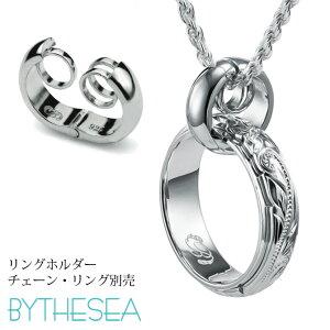 指輪 を ネックレス に 通す リングホルダー シルバー925 ロジウムコーティング ギフト対応可(有料) 指輪ネックレス リング用ペンダント ハワイアンジュエリー リングネックレス メンズ レデ