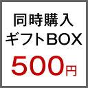 ギフトBOX【まとめて購入専用】ギフトBOXのみの購入は出来ません。