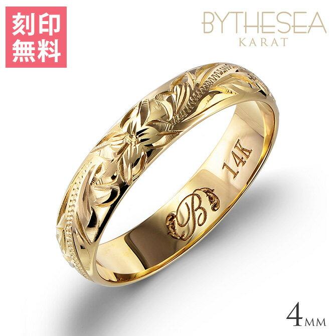 ハワイアンジュエリー リング 指輪 幅4mm 1号〜19号 送料無料 名入れ 刻印無料 K14ゴールド 14K イエローゴールド レディース メンズ ゴールドリング ペアリングにも| 彼女 妻 女性 結婚指輪 マリッジリング 記念日 ハワジュ オーダーメード ピンキーリング