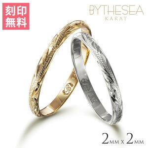 ハワイアンジュエリー ペアリング 指輪 2個セット 刻印 無料 1号〜19号 幅2mm 厚み1.1mm K14イエローゴールド ホワイトゴールド ギフト対応可(有料) 小さいサイズ メンズ レディース ミリオンベ