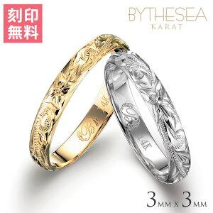 ハワイアンジュエリー ペアリング 指輪 2個セット 刻印 無料 1号〜19号 幅3mm 厚み1.1mm K14イエローゴールド ホワイトゴールド ギフト対応可(有料) 小さいサイズ メンズ レディース ミリオンベ
