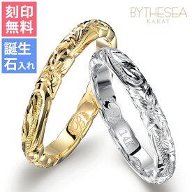 ハワイアンジュエリー 結婚指輪 マリッジリング ペアリング 指輪 シンプル 刻印無料 送料無料 誕生石 名入れ 結婚式 カップル プロポーズ K14ゴールド 14K 記念日 誕生日プレゼント ハワジュ GR201YW BY THE SEA バイザシー ミリオンベル