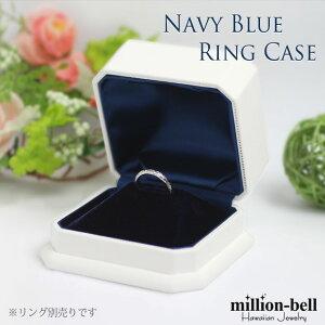 リングケース プロポーズ 結婚指輪 格調高くソフトな質感 ナタリーレザー&ベルベット マリッジリング 結婚式 ブライダル ウェディング 指輪1個用 ジュエリーケース ジュエリーボックス 高