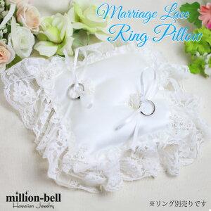 リングピロー 完成品 ボックス 結婚式 ブライダル ウェディング 指輪 結婚指輪 ペアリング 結婚祝い ジュエリーケースボックス レース おしゃれ 上品ボックス ハワジュ 送料無料 ミリオンベ