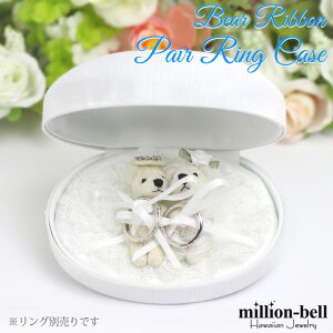 リングケース プロポーズ 可愛いクマさんリングピロー付 結婚指輪 マリッジリング ペアリング 結婚式 ブライダル ウェディング ジュエリーケース ジュエリーボックス グログラン調 おしゃ