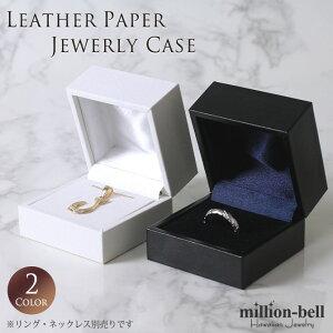 リングケース プロポーズ ネックレス・ピアスにも使える シンプルモダンなレザー調 白黒選べる 結婚指輪 マリッジリング ジュエリーケース ジュエリーボックス アクセサリー 上品 プレゼ