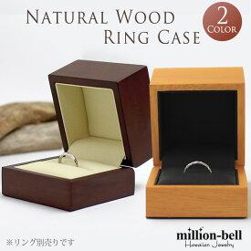 リングケース プロポーズ 結婚指輪 マリッジリング 結婚式 ブライダル 指輪 ケース ジュエリーケース ジュエリーボックス おしゃれ 上品ボックス ハワジュ SK-CA950R ミリオンベル