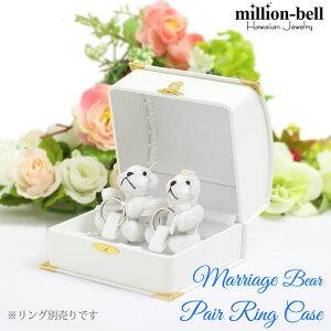 ペアリング専用 リングケース 可愛いペアくまさん付 レザー調 プロポーズ 結婚指輪 マリッジリング 結婚式 ブライダル ウェディング ジュエリーボックス ジュエリーケース アクセサリー お