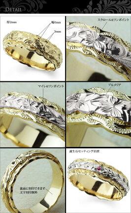 ハワイアンジュエリーオーダーメイドリング【送料無料】【刻印無料】K14ゴールド2プレートリング6mmウィッグルカットKJGR-001結婚指輪マリッジリング【楽ギフ_包装】【楽ギフ_名入れ】☆゜*。