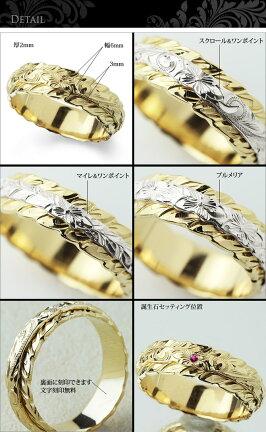 ハワイアンジュエリーオーダーメイドリング【送料無料】【刻印無料】K14ゴールド2プレートリング6mmマイレリーフKJGR-002結婚指輪マリッジリング【楽ギフ_包装】【楽ギフ_名入れ】☆゜*。