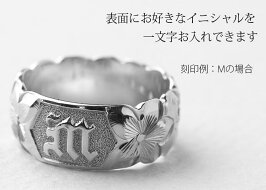 ハワイアンジュエリーリング指輪結婚指輪送料無料刻印無料オーダーメイドリングシルバー925イニシャルKJSR-008マリッジリング楽ギフ_包装楽ギフ_名入れ05P07Feb16