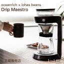 コーヒーメーカー おしゃれ 全自動 コーヒー ドリッパー セット ドリップマエストロ オーシャンリッチ
