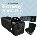 ポータブル電源 大容量 ソーラーパネル セット 災害 バッテリー 太陽光パネル 蓄電池 家庭用 【iForway PS100 Plus Po…