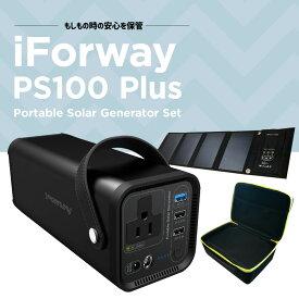 ポータブル電源 大容量 ソーラーパネル セット 災害 バッテリー 太陽光パネル 蓄電池 家庭用 【iForway PS100 Plus Portable Solar Generator Set】