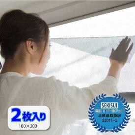 2枚セット SEKISUI 遮熱クールアップ 日本製 セキスイ 積水 貼るだけ ネット 100×200 窓 網戸 目隠し 遮熱シート シェード スクリーン 冷房 遮光 遮熱フィルム 夏 猛暑 快適 遮熱カーテン 窓ガラス 日除け 日よけ