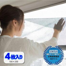 お得 4枚セット SEKISUI 遮熱クールアップ 日本製 セキスイ 積水 貼るだけ ネット 100×200 窓 網戸 目隠し 遮熱シート シェード スクリーン 冷房 遮光 遮熱フィルム 夏 猛暑 快適 遮熱カーテン 窓ガラス 日除け