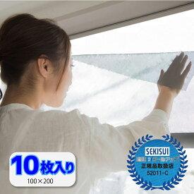 お得 10枚セット SEKISUI 遮熱クールアップ 日本製 セキスイ 積水 貼るだけ ネット 100×200 窓 網戸 目隠し 遮熱シート シェード スクリーン 冷房 遮光 遮熱フィルム 夏 猛暑 快適 遮熱カーテン 窓ガラス 日除け 日よけ 節電 通風 目隠し 視線カット 省エネ UVカット 紫外線