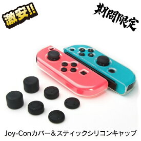 【Nintendo Switch プロテクティブ キット】【Joy-Con カバー】【TPU】【スティック キャップ 3サイズ】【シリコン】ニンテンドー スイッチ ジョイコンケース ジョイコンカバー ボタンケース ボタンカバー コントローラー 保護 プロテクト