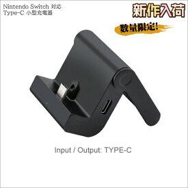 ニンテンドー スイッチ 充電スタンド Nintendo Switch Type-C 小型充電器
