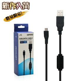 PSVita/PS4コントローラー充電 USBケーブル 2m