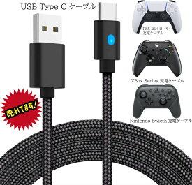 PS5コントローラー充電ケーブル(3m) XBox Series Nintendo Swicth充電ケーブル USB Type C ケーブル