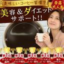 【楽天1位3冠】 エレガントライフコーヒー 30包入 1杯あたり約108円【インスタントコーヒー ランキング 日本製 お買い得 女性 肌 ダイエット クロロゲン酸 食物繊維 コラーゲン アスタキサンチ