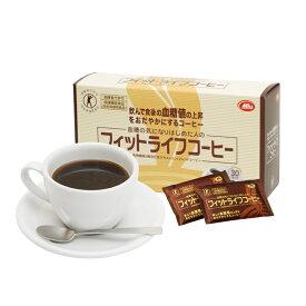 フィットライフコーヒー 30包入り 1杯あたり108円【特定保健用食品 正規品 血糖値 トクホ インスタントコーヒー 難消化性デキストリン】