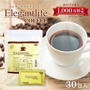 【楽天1位5冠】エレガントライフコーヒー 30包入 1杯あたり約108円 【ダイエットコーヒー アイスコーヒー インスタントコーヒー クロロゲン酸 食物繊維 コラーゲン アスタキサンチン ハス