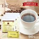 【楽天1位5冠】エレガントライフコーヒー 30包入×3 1杯あたり約108円【インスタントコーヒー クロロゲン酸 食物繊維 …
