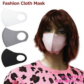 夏用 マスク 速乾 洗える布マスク 蒸れない MASK 超薄手 ストレッチジャージ メンズ レディース 男女兼用 無地 立体縫製 花粉対策 ウイルス対策 コロナ対策 白 黒 大きいサイズ 可愛い服 ミリーズ millys