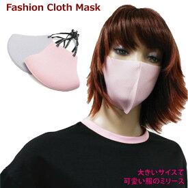 おしゃれカジュアル 布マスク MASK メッシュストラップ付 メンズ レディース 男女兼用 無地 立体縫製 花粉対策 ウイルス対策 コロナ対策 白 黒 グレイ ピンク 大きいサイズ 可愛い服 ミリーズ millys