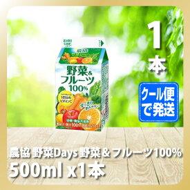 農協 野菜Days 野菜&フルーツ100% 500ml【雪印/メグミルク/通販】[TY-C-H][T8]