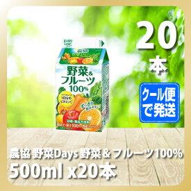 農協 野菜Days 野菜&フルーツ100% 500ml x20本【雪印/メグミルク/通販】[TY-C-H][T8]