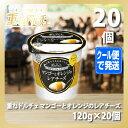 重ねドルチェ マンゴーとオレンジのレアチーズ120g x20個【雪印/メグミルク/通販】