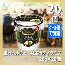 重ねドルチェ 抹茶のティラミス120g×20個
