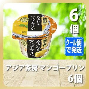 アジア茶房 マンゴープリン×6個【雪印/メグミルク/通販】[TY-C-H][T8]