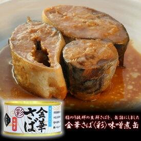 金華さば<彩>味噌煮缶[TY-J-K][T8]