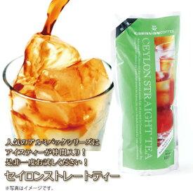キャラバンコーヒー セイロンストレートティー (無糖)1000ml【熱中症対策/紅茶/リキッドタイプ】[TY-J-K][T8]
