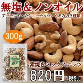 素焼ミックスナッツ 300g (アーモンド・カシューナッツ・クルミの3種類)【無塩/ノンオイル/お酒のおつまみに/ランキング/上位/定番】[TY-J-K][T8]