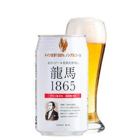 龍馬1865 ノンアルコールビール 350ml【プリン体ゼロ/添加物ゼロ/休肝日/母の日/誕生日/お祝い/ギフト/通販】[TY-J-K][T8]