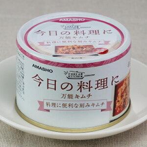今日の料理に 万能キムチ 160g【缶詰/AMASHO】[TY-J-K][T8]