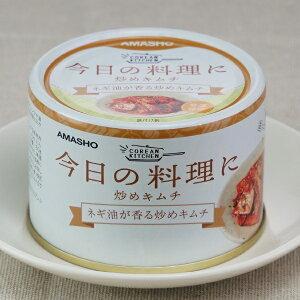 今日の料理に 炒めキムチ 160g【缶詰/AMASHO】[TY-J-K][T8]