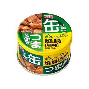 缶つま めいっぱい 焼鳥 塩味 国産鶏肉 135g【K&K/国分/缶詰】【オンライン飲み/一人飲み/宅飲み】[TY-J-K][T8]