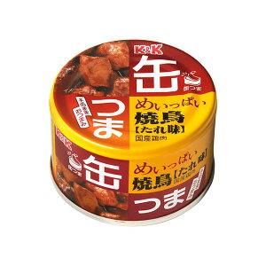 缶つま めいっぱい 焼鳥 たれ味 国産鶏肉 135g【K&K/国分/缶詰】【オンライン飲み/一人飲み/宅飲み】[TY-J-K][T8]