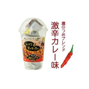 シェイクdeチャチャチャ 激辛カレー味 67gカップ[TY-J-K][T8]