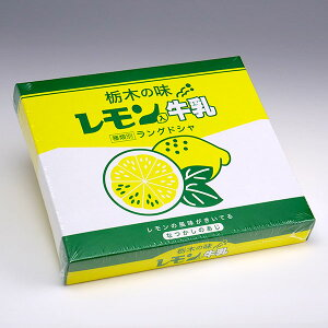 レモン入牛乳 ラングドシャ(小) 10個[TY-J-K][T8]